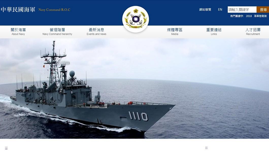 示意圖/翻攝中華民國海軍官網 海軍151艦隊驚爆貪污! 補給兵侵占277萬公款