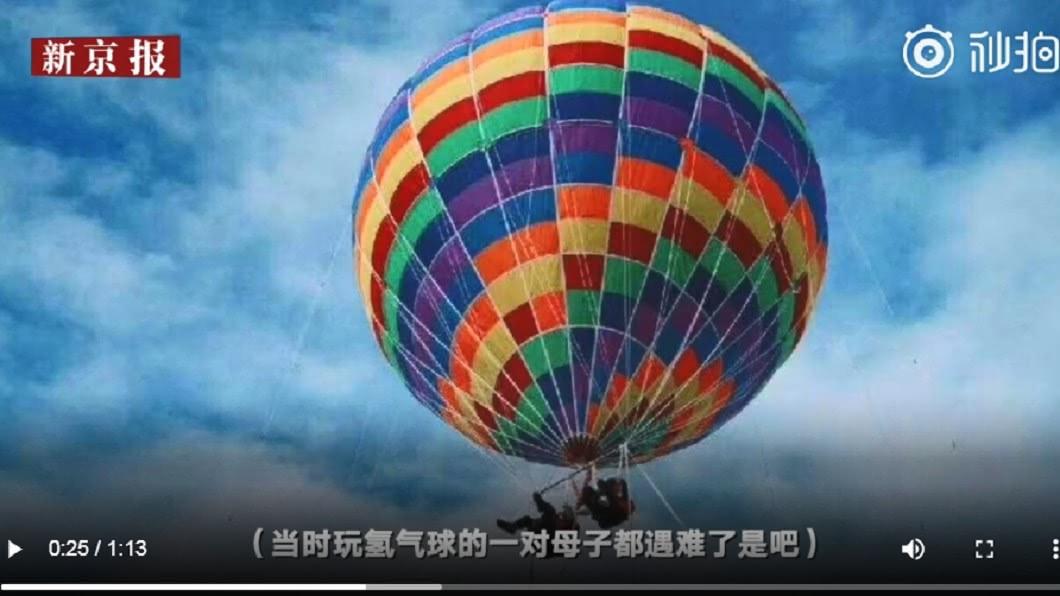 圖/翻攝自新京報我們視頻 悚!熱氣球繩索突斷 母子墜地「粉身碎骨」…死狀慘
