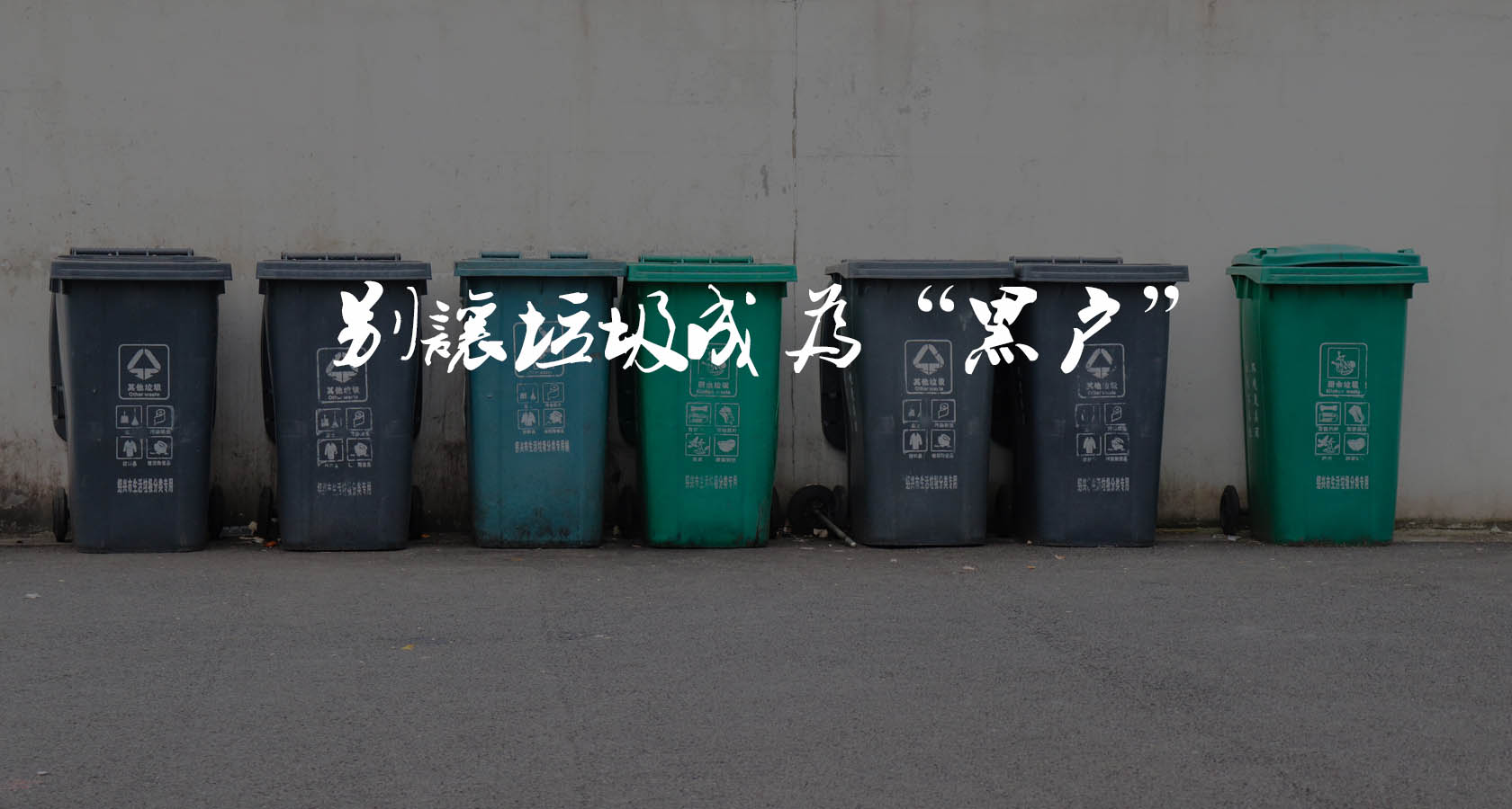 浙江越秀外國語學院的《別讓垃圾成為「黑戶」》,獲得學生組融媒體人氣獎。 別讓垃圾成為「黑戶」