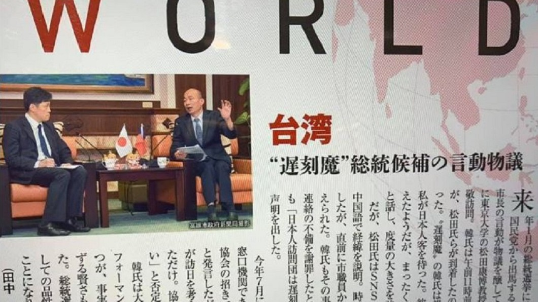 網友分享日媒報導「台灣遲刻魔(遲到魔人)總統候選人的言行爭議」。圖/翻攝自臉書「日台交流広場(台湾と日本)」社團   日媒封韓國瑜「遲刻魔」 市府:作者疑與小英基金會有關