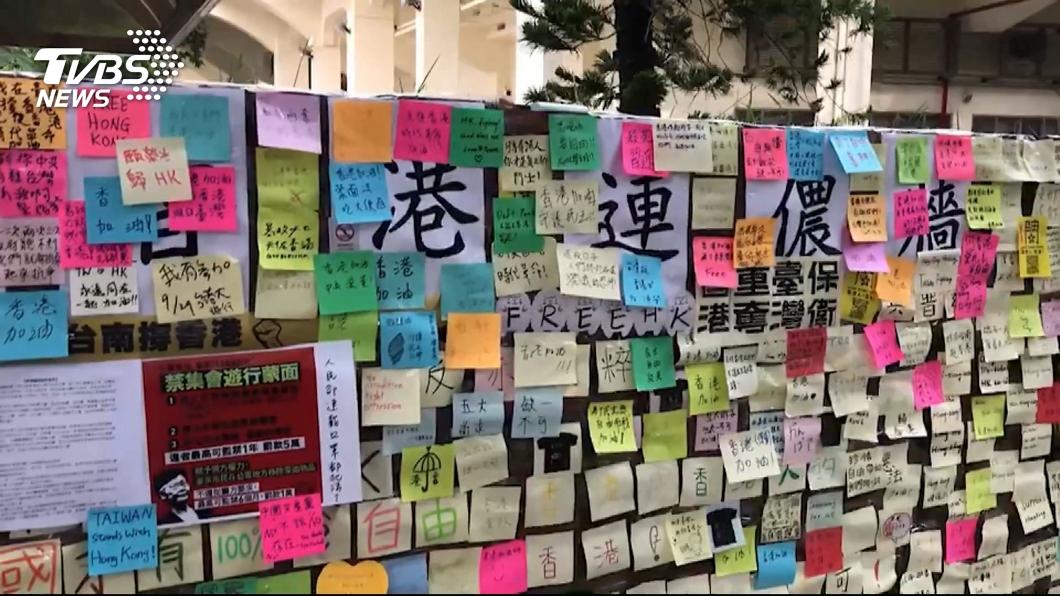 圖/TVBS 香港反送中 教部:尊重在港台生自由表達意見
