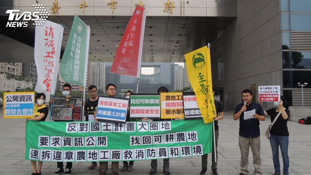 圖/中央社 環團抗議擴大圈地 中市府:將參考各界意見