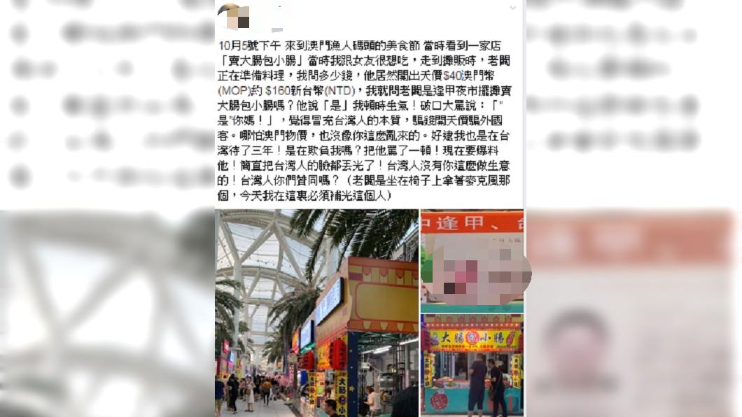 網友爆料澳門美食街攤販一份大腸包小腸賣天價。 圖/翻攝自臉書社團 新竹爆料公社