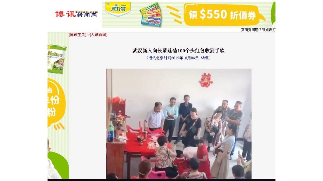 一對大陸湖北武漢新人在婚禮儀式中,因傳統的「改口費」,不停磕頭再起身達上百次。圖/翻攝自博訊新聞網