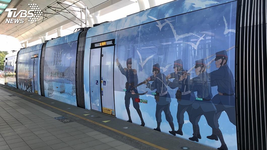 圖/新北捷運公司提供 淡海輕軌首變裝 推清法戰爭彩繪列車紀念套票