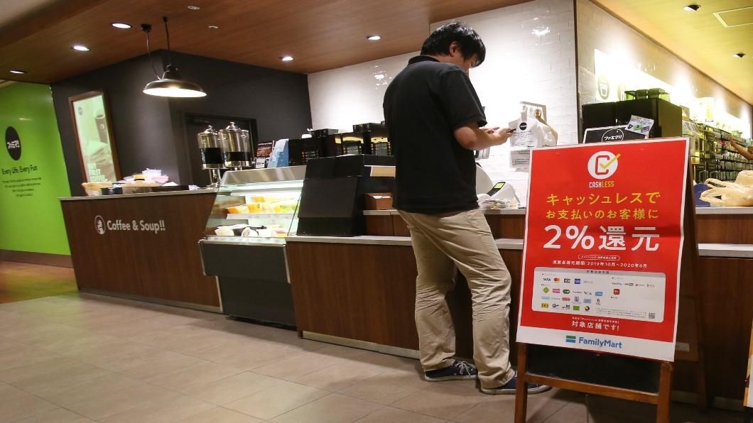 圖/達志影像美聯社 日本10%消費者稅一週 電子支付系統大當機