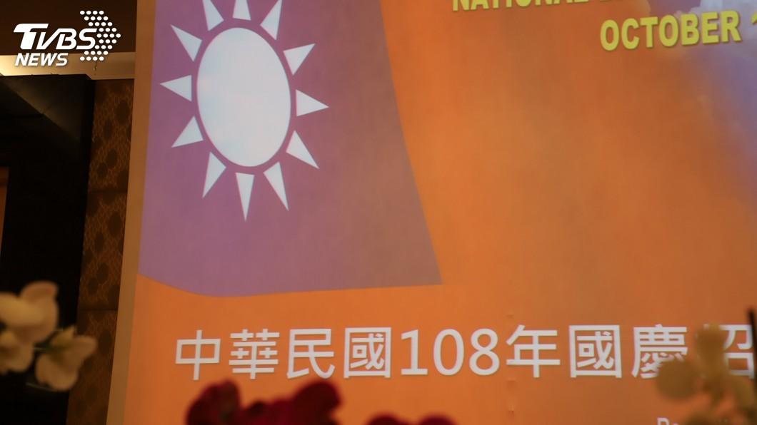 圖/中央社 駐土耳其代表處國慶招待會 籲支持台灣參與國際