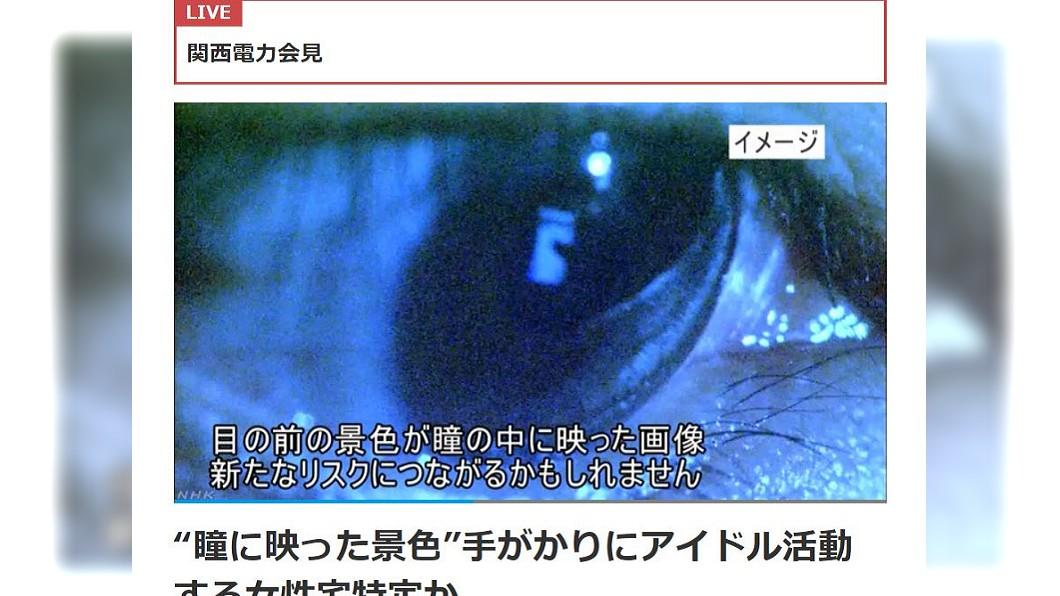 翻攝/NHK