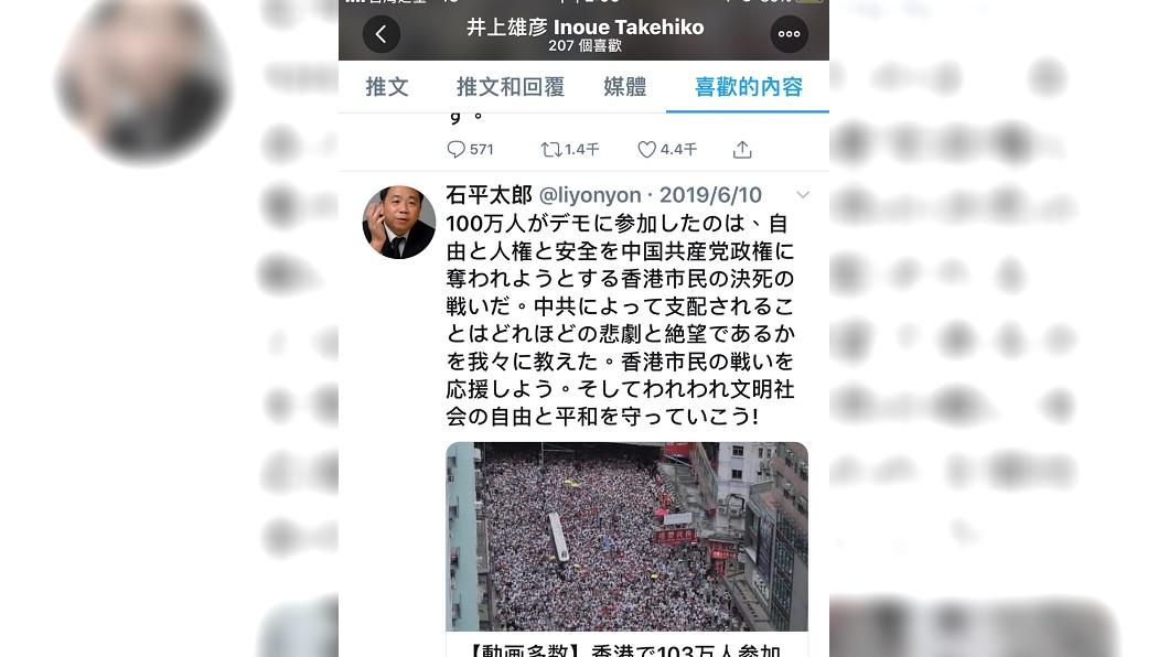 井上雄彥被陸網友發現按讚撐港貼文。 圖/翻攝自 井上雄彥 推特