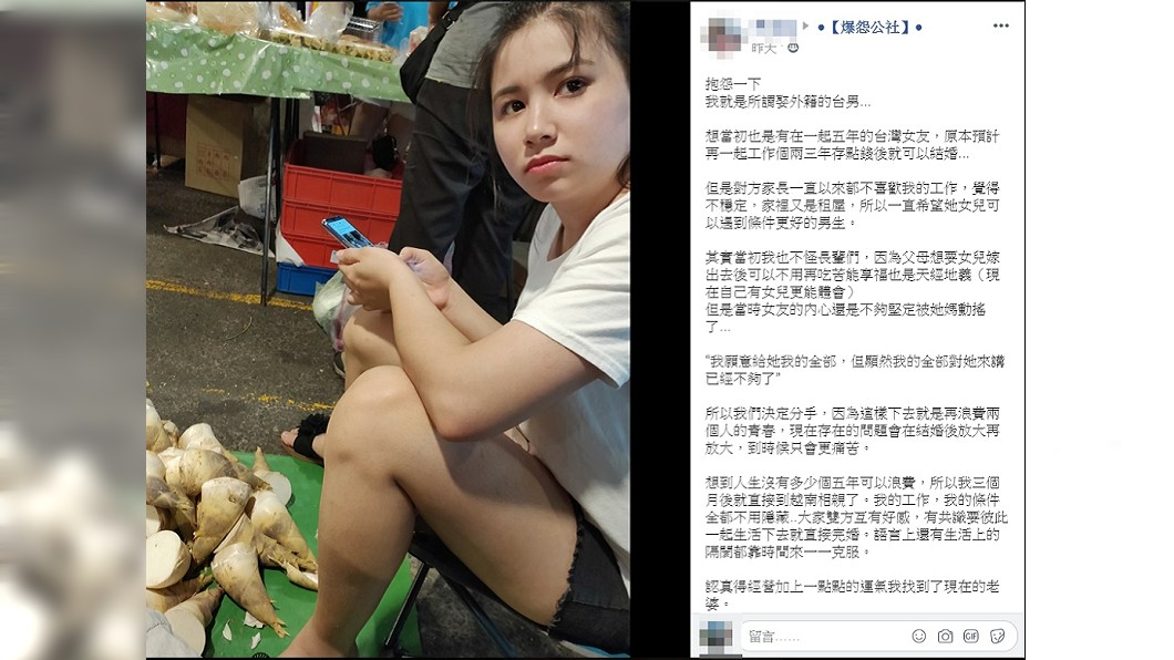 圖/翻攝自爆怨公社 被女友嫌窮…他娶越配曝超甜近況 萬人暴動:根本女神