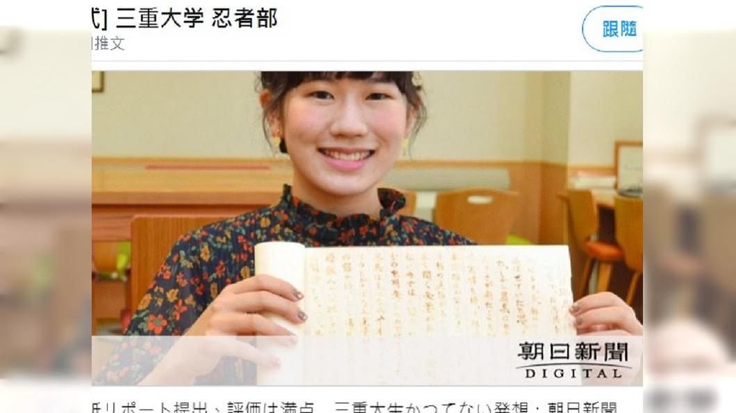 圖/翻攝@mieu_ninjaclub推特 女大生「忍術」交白卷 教授:太棒了滿分!