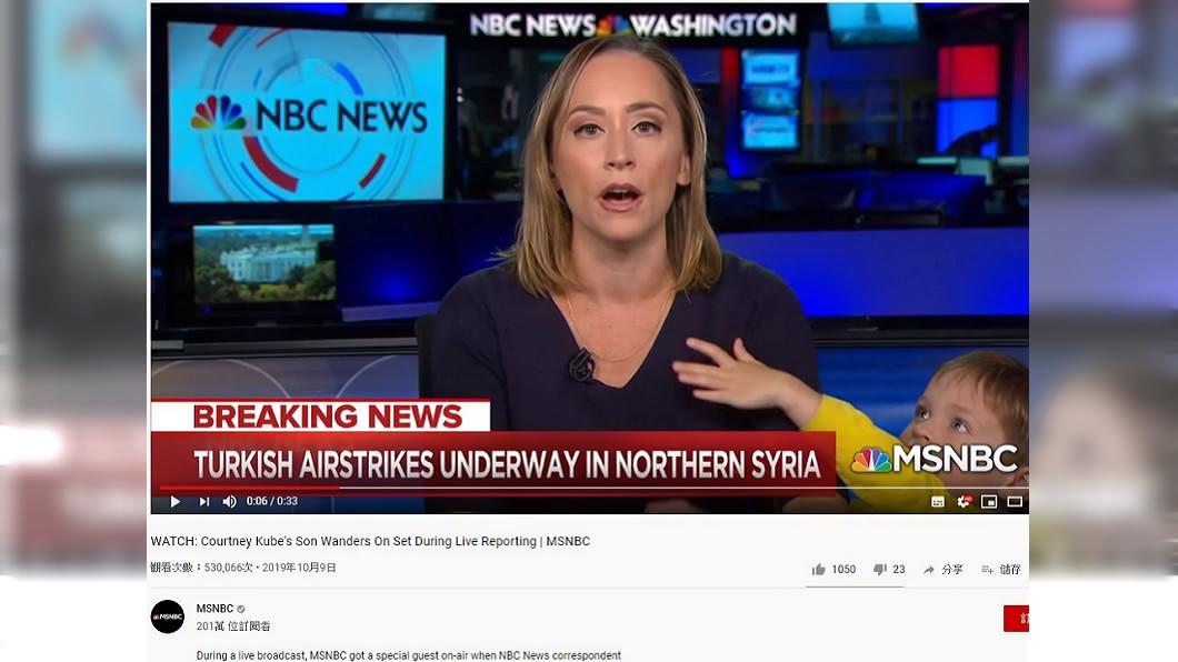 圖/翻攝自MSNBC YouTube 萌兒亂入摸母奶!主播媽播報不間斷 網讚:超專業