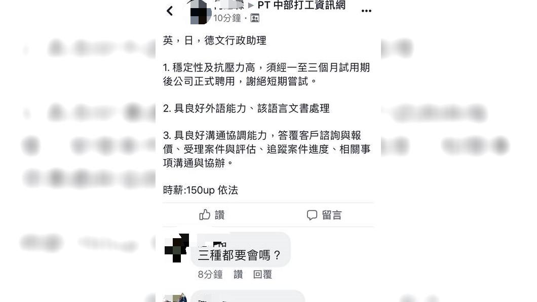 圖/翻攝爆怨公社臉書