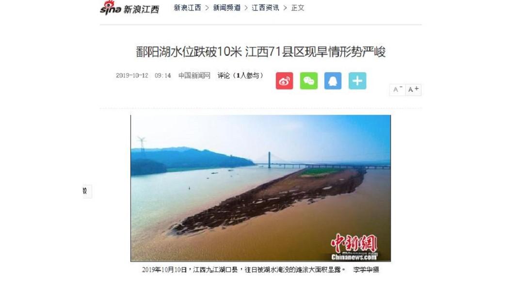 鄱陽湖水位下降,提前出現枯水期。圖/翻攝自新浪江西新聞網