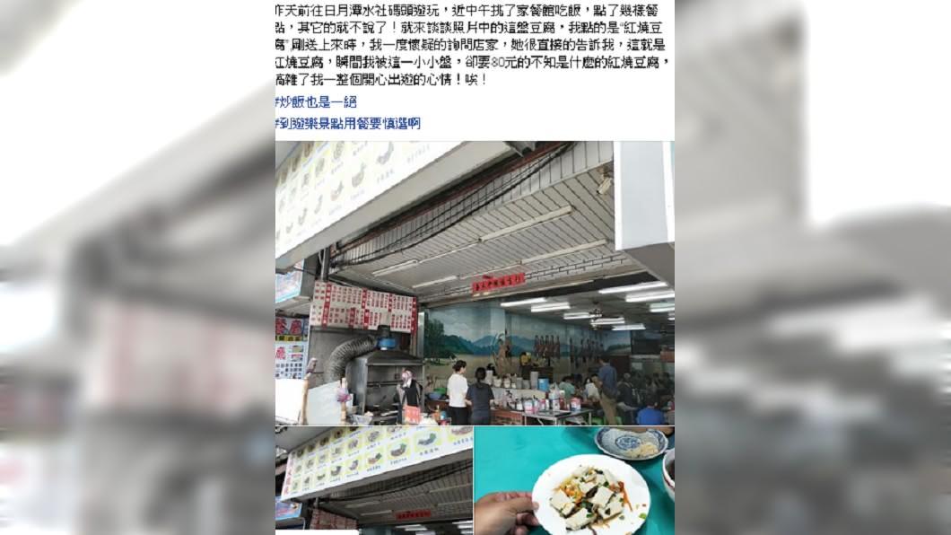 圖/翻攝自 爆料公社二社 日月潭紅燒豆腐賣80元他傻眼 店家平反網罵翻