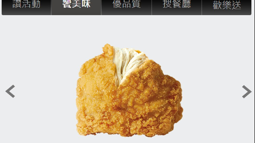 圖/翻攝自麥當勞官網 「我要二原餐」 麥當勞簡短術語遭譏:真的很誇