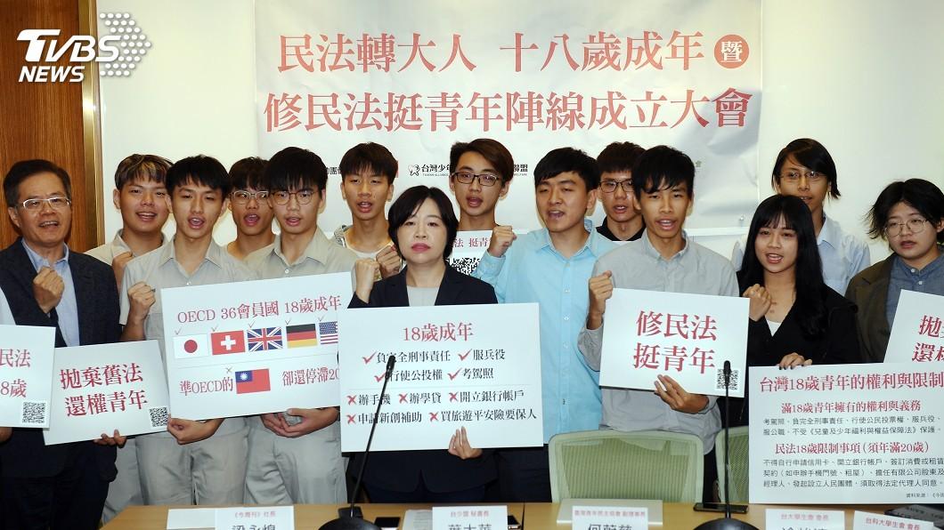 圖/中央社 民法成年年齡 民團力推修法盼下修至18歲