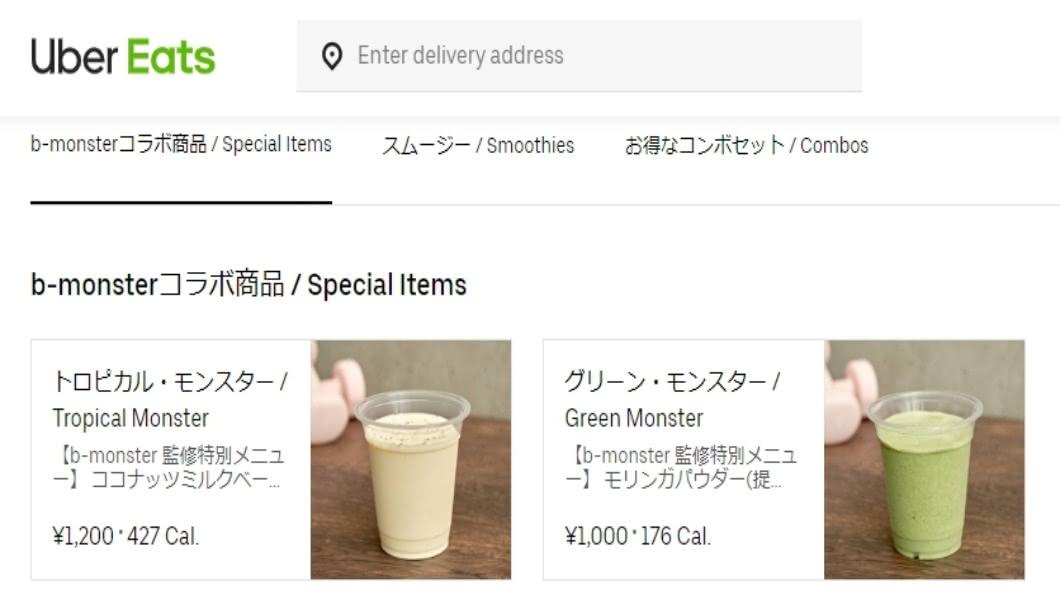 圖/翻攝自 筋肉飲料  プロテインスムージー専門店 餐飲外送正夯 日本興起「幽靈餐廳」共享廚房
