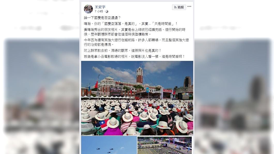 圖/翻攝自王定宇臉書