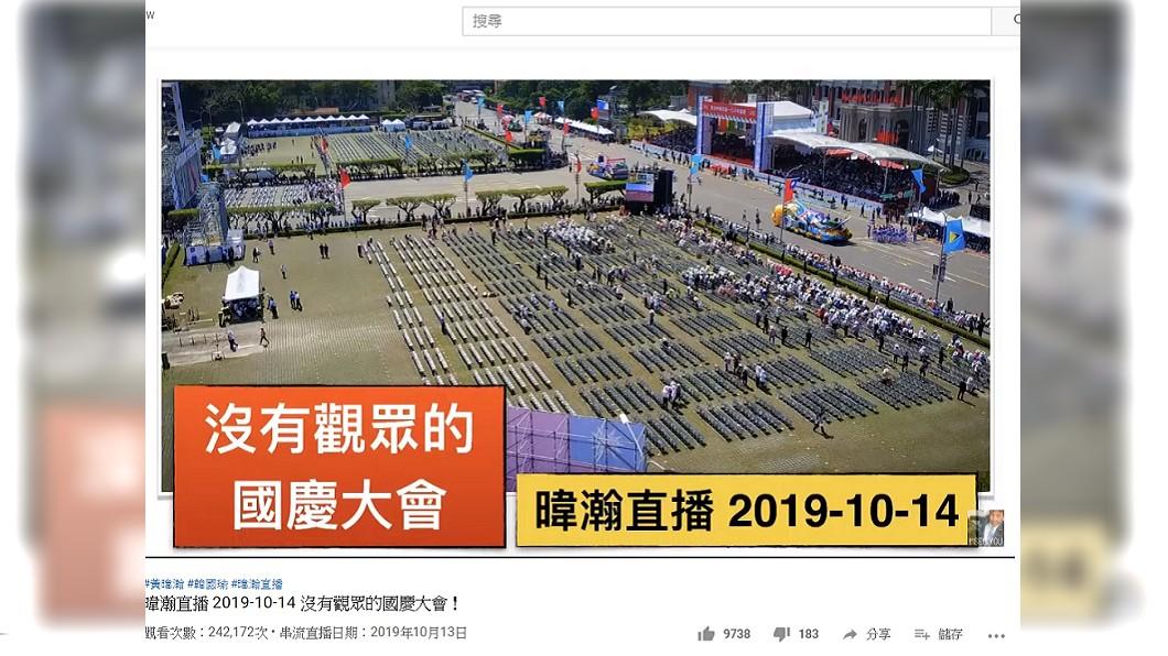 圖/翻攝自YouTube 他稱「國慶大會空蕩蕩」是真的! 王定宇3字曝關鍵