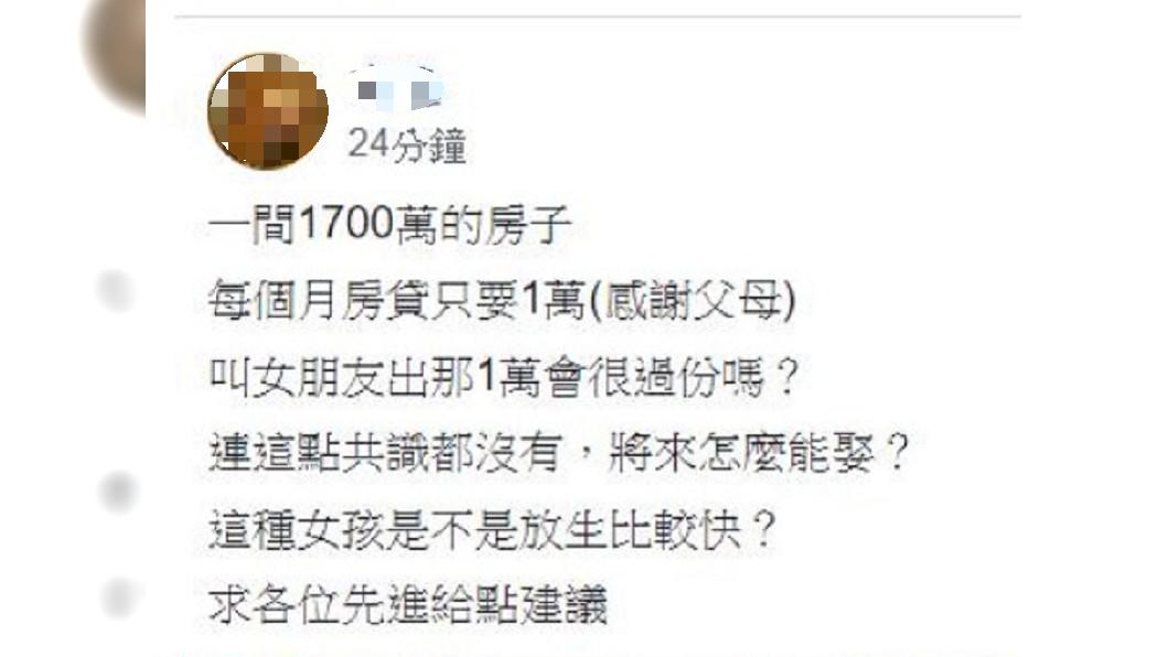 圖/翻攝爆廢公社臉書