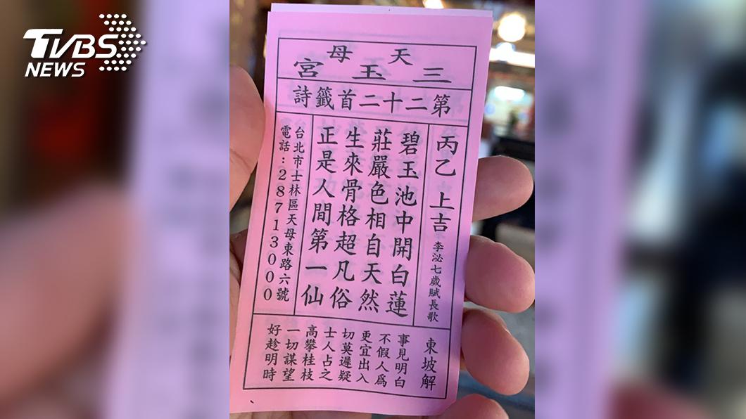 高雄市長韓國瑜近期的選舉運勢籤。(圖/TVBS) 抽籤看選戰 詹惟中:韓國瑜選舉運勝蔡英文