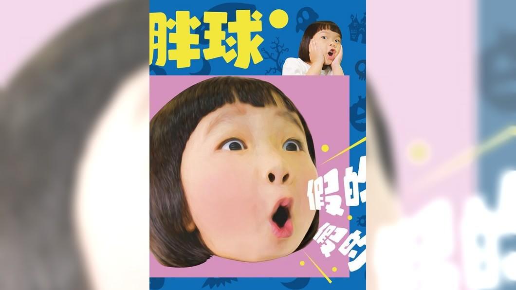 圖/翻攝自 胖球人生 臉書 「阿伯」是陳建騏! 網紅小歌手胖球發單曲