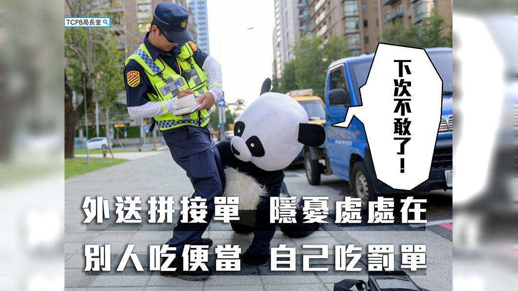 警局呼籲外送員注意交通安全。圖/翻攝自TCPB局長是臉書粉專  熊貓抱大腿求饒…警Q版「外送」宣傳 網讚爆!