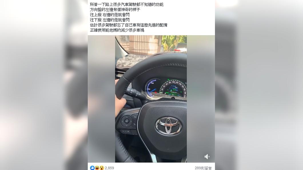網友貼出影片分享汽車的神奇桿子。圖/翻攝自臉書社團爆廢公社