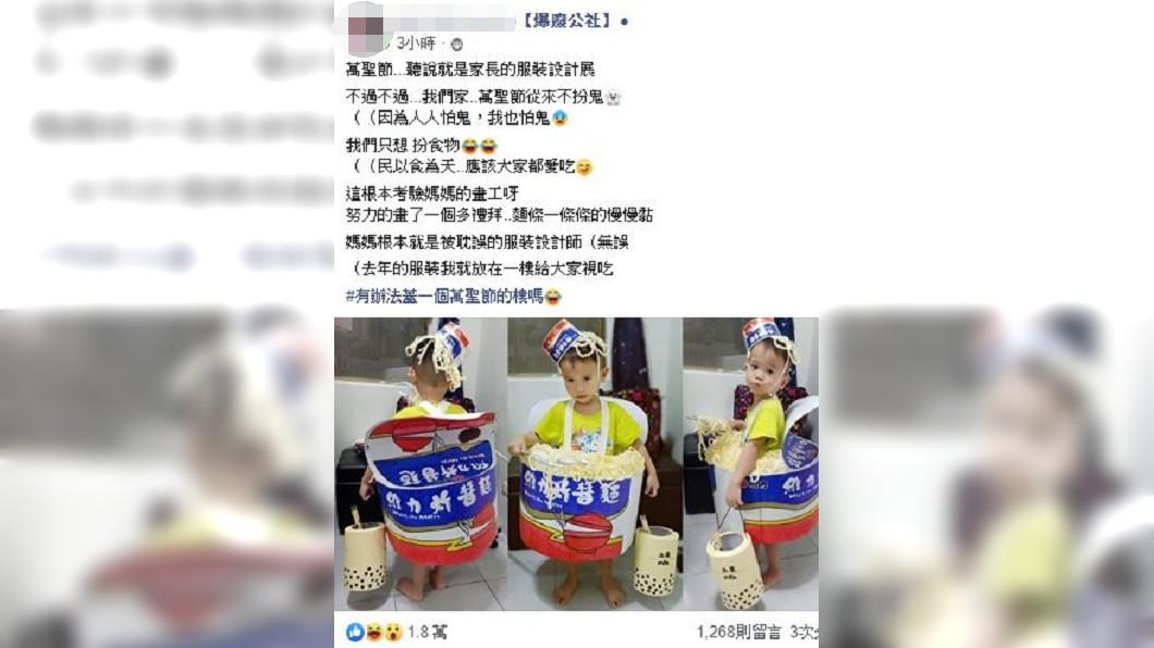 高雄1位媽媽為孩子製作的「巨型維力炸醬麵」萬聖節造型。圖/翻攝自爆廢公社臉書社團