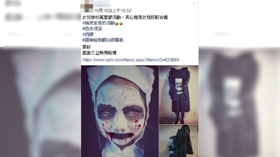 宜蘭羅媽媽幫4歲女兒晴晴做的萬聖節「鬼修女」裝扮。圖/翻攝自爆廢公社臉書社團
