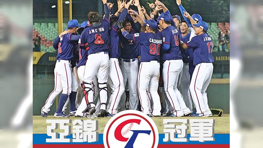 圖/翻攝自中華民國棒球協會粉絲團臉書 相隔18年!亞錦賽中華隊奪冠 5比4擊退日本