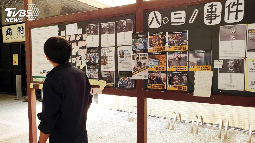 圖/中央社 海洋大學設「學聲牆」 學生聲援反送中