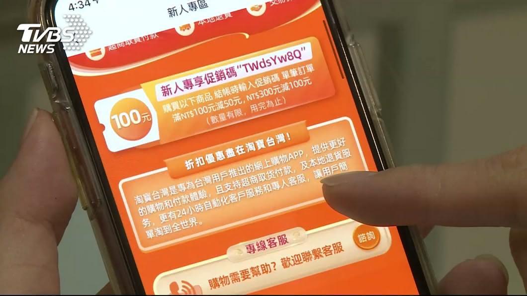 (圖/TVBS) 淘寶台灣遭認定陸資將停運 王美花:目前沒其他案