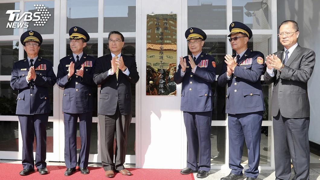 圖/中央社 選舉治安維護指揮所揭牌 查賄制暴為重點