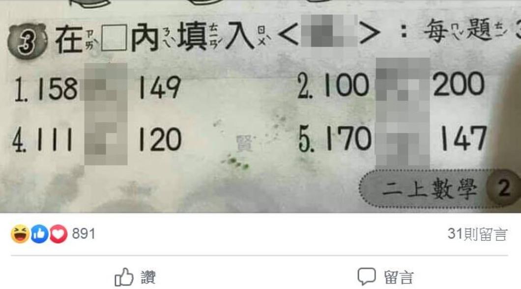 圖/翻攝自臉書社團「爆廢公社二館」 數字比大小!男童神解數學考卷 超有才網讚爆