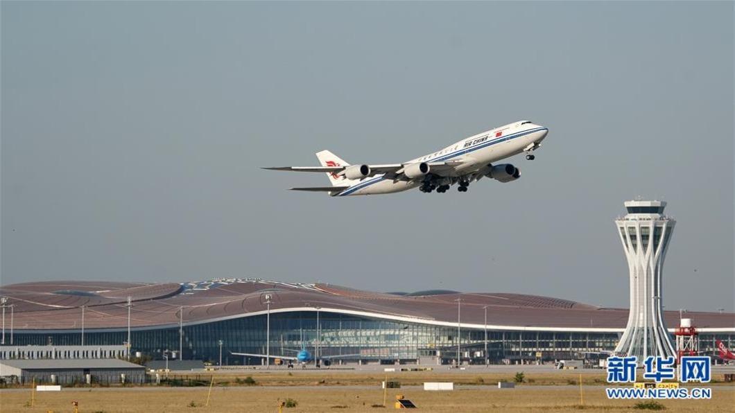 圖/翻攝自 新華網 北京大興機場國際線開通 首批航線含港澳台