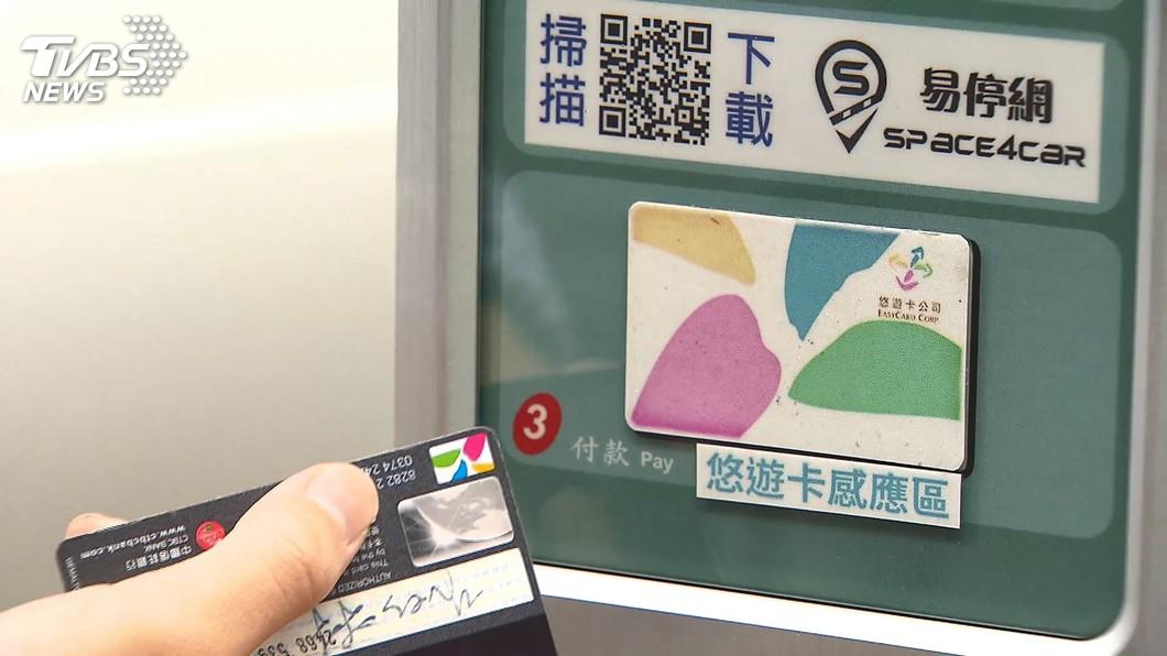 圖/TVBS 要車主綁App付款! 停車場悠遊卡付費貴1倍