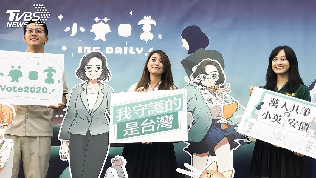 圖/中央社 空戰拚人氣! 蔡陣營總統府大冒險遊戲上線