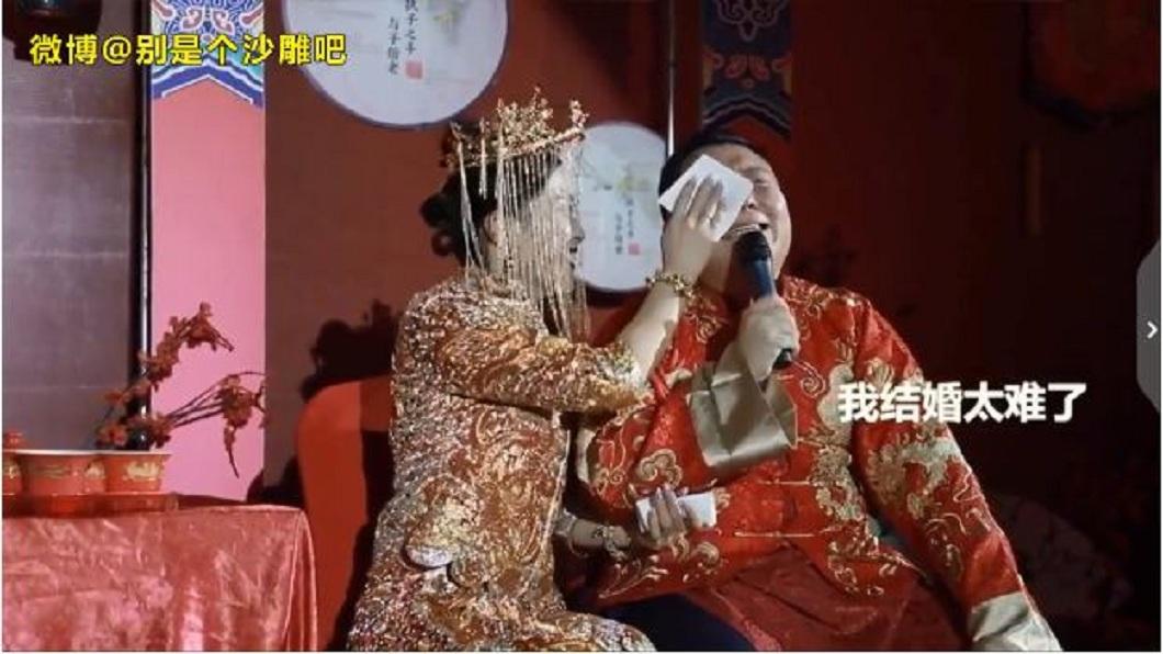 安徽一名新郎在結婚時突然大哭,並對著台下所有賓客說:結婚太難了。(圖/翻攝自微博) 超爆笑!當7次伴郎終結婚 新郎大哭:結婚太難了