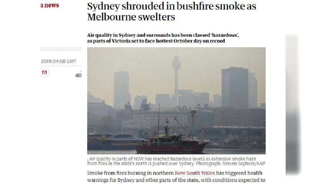 圖/翻攝自The Guardian 森林大火濃煙飄進雪梨 懸浮微粒濃度達危險等級