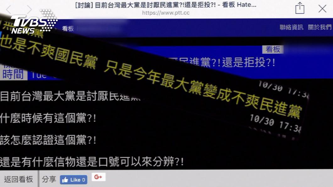 圖/TVBS 「被討厭」的選戰怎麼打? 近廿年總統大選分析!