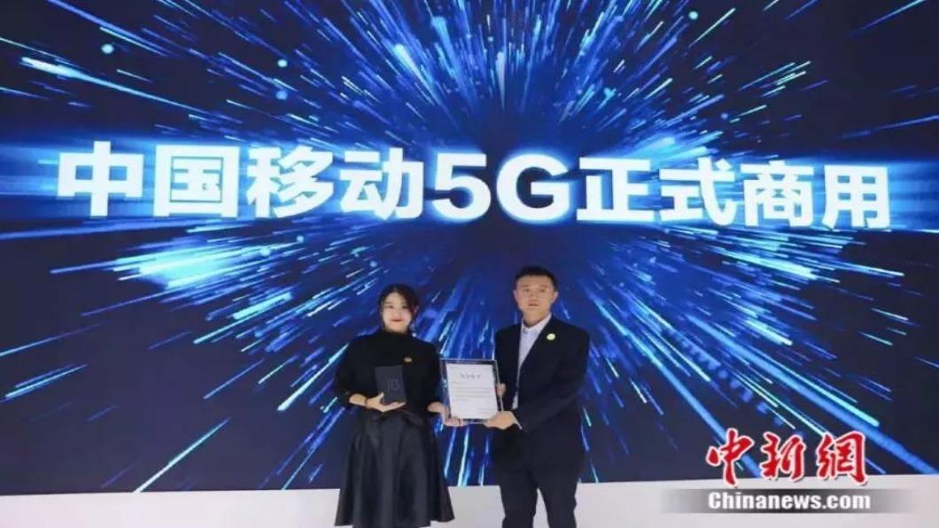 圖/翻攝自 中新網 中國大陸5G資費啟用 月租最低128元人民幣