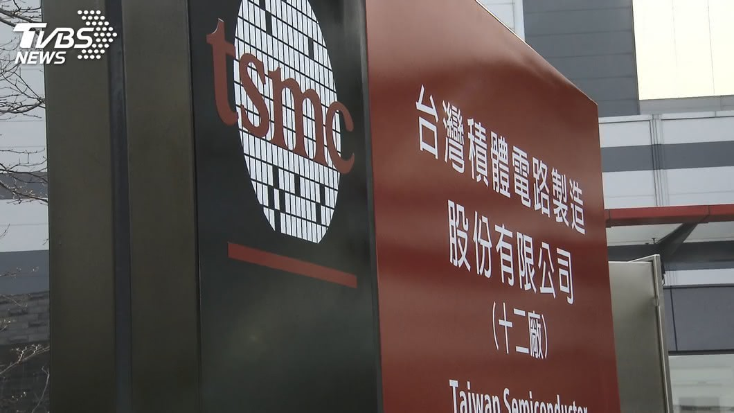 晶圓代工廠台積電。(圖/TVBS) 英特爾明年初決定是否委外 法人:台積電可望接單
