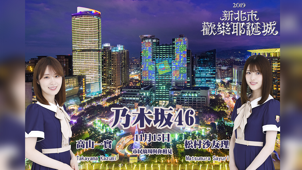 日本超人氣女團「乃木坂46」將來新北耶誕城點燈。(圖/TVBS) 日本超人氣女團「乃木坂46」首登新北耶誕城點燈