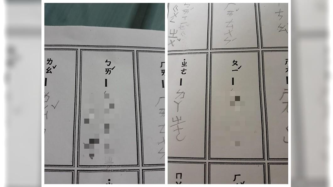圖/翻攝自爆廢公社 小一女兒注音作業曝光 母笑瘋:哪來的台灣狗乙?