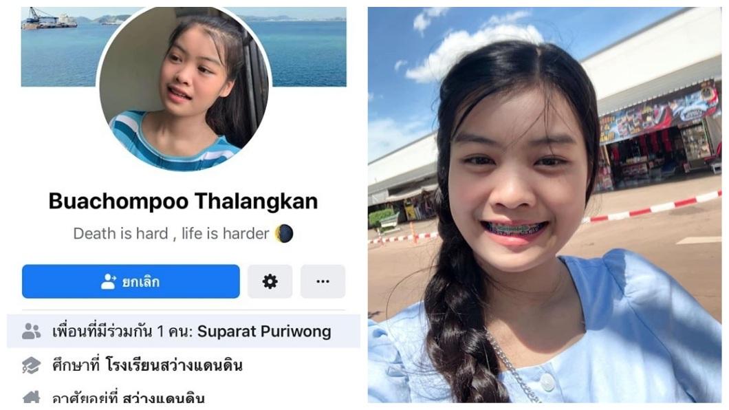 泰國1名15歲少女網紅日前在粉絲團稱說有高報酬的投資事業,吸引許多大學生投資。(圖/翻攝自臉書) 15歲女起會稱「高報酬」撈1500萬 5百大學生上當