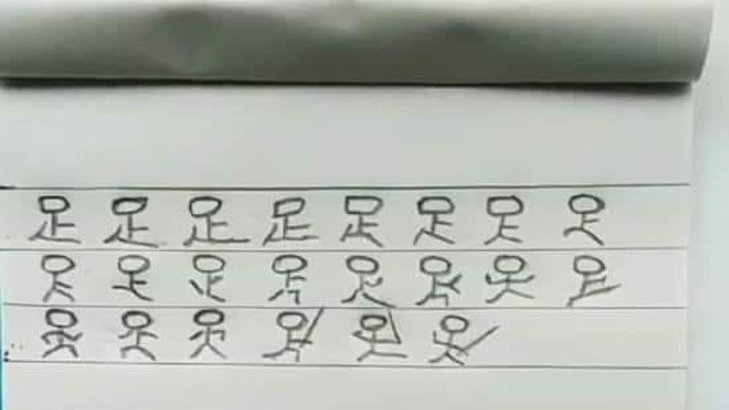 兒子練習寫「足」卻變成武功秘笈。圖/翻攝自「爆廢公社」 字活起來!兒練寫「足」卻成武功秘笈 網驚呼:自帶音效
