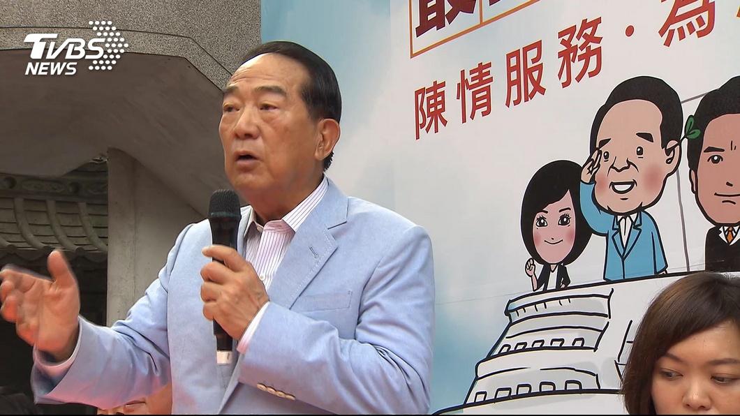 圖/TVBS 快訊/宋楚瑜副手是誰? 親民黨證實:100%是女性