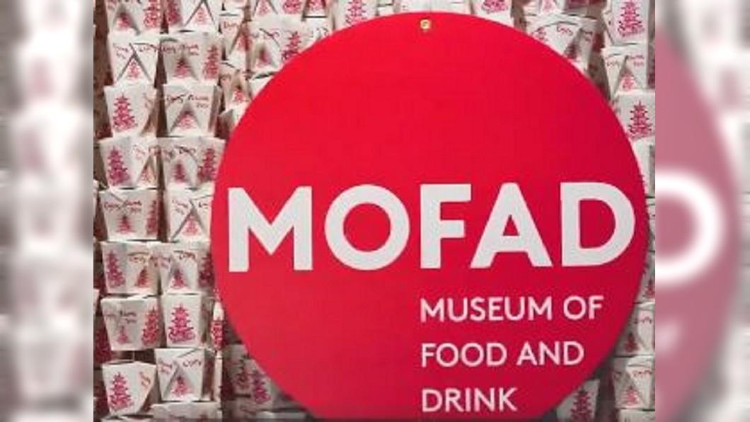 圖/翻攝自零时差北美微博 吃喝玩樂看展覽!「美食美酒博物館」紐約展出